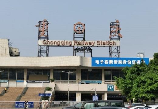 Chongqing Railway Station Photo