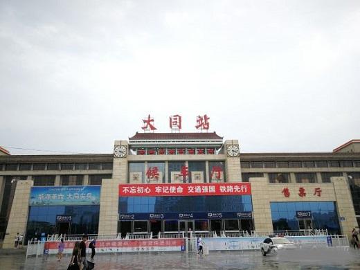 Datong Railway Station Photo