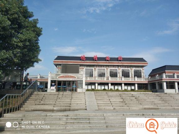 Deqing West Railway Station Photo