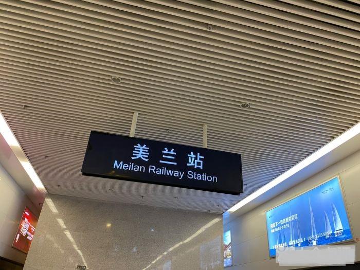 Haikou Meilan Airport Railway Station Photo