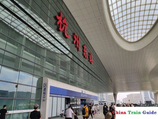 Hangzhou East Railway Station Photo