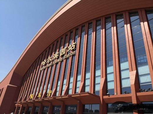 Harbin West Railway Station Photo