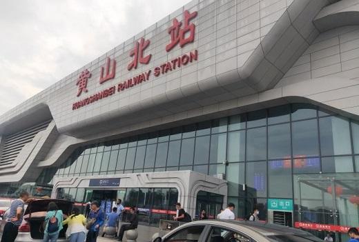 Huangshan North Railway Station Photo