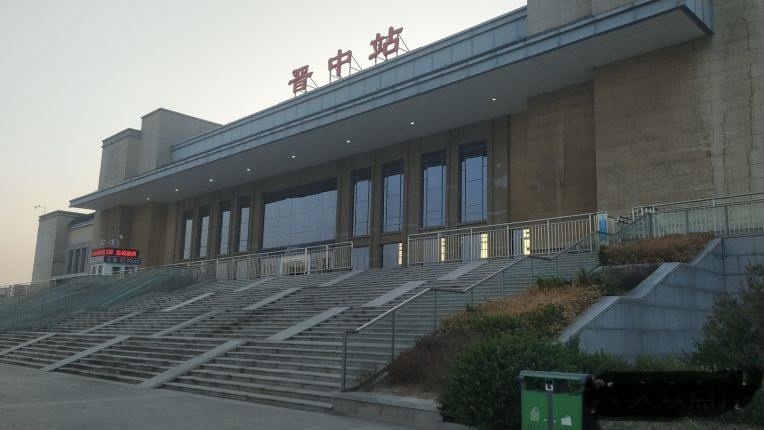 Jinzhong Railway Station Photo