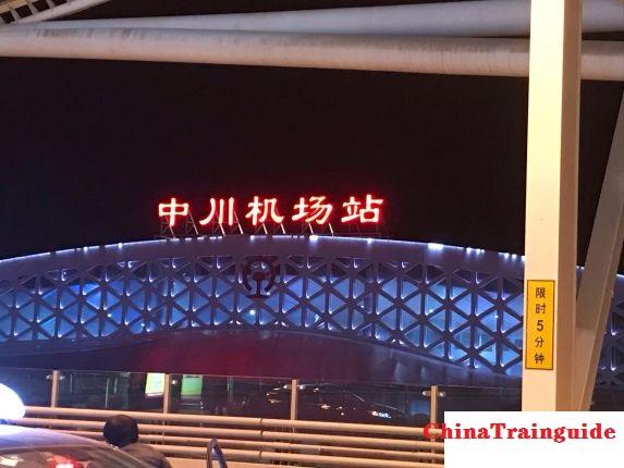 Lanzhou Zhongchuan Airport Railway Station Photo