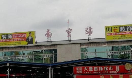 Nanning Railway Station Photo