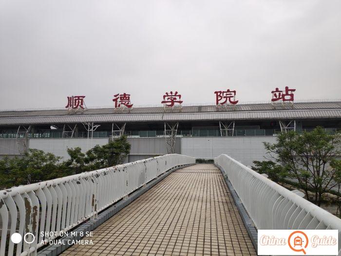 Shunde Railway Station Photo