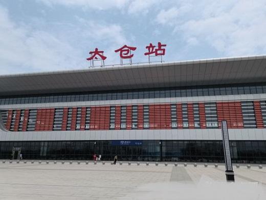 Taicang Railway Station Photo