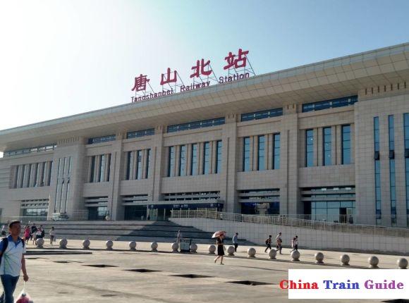 Tangshan North Railway Station Photo