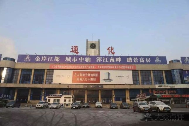 Tonghua Railway Station Photo