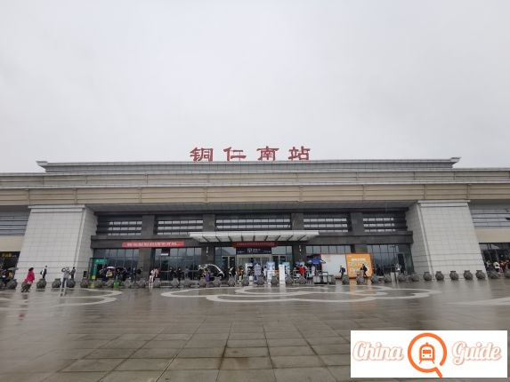 Tongren South Railway Station Photo