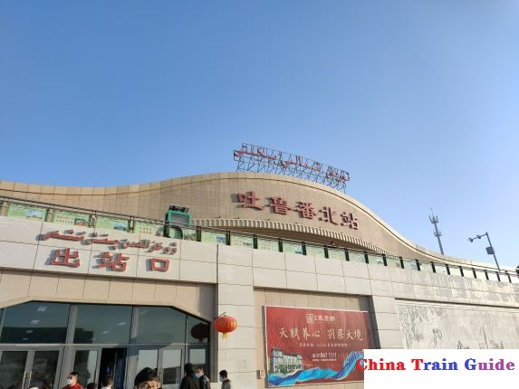 Turpan North Railway Station Photo