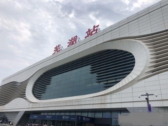 Wuhu Railway Station Photo