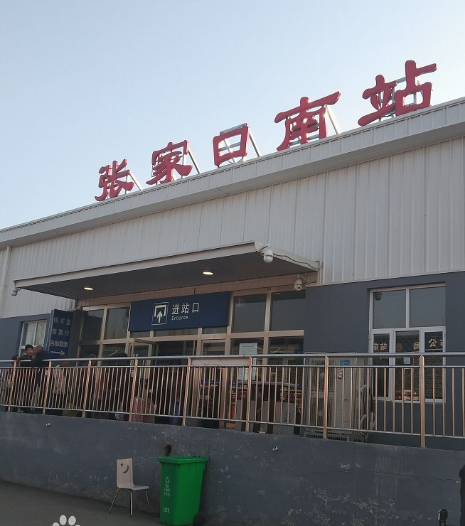 Zhangjiakou South Railway Station Photo